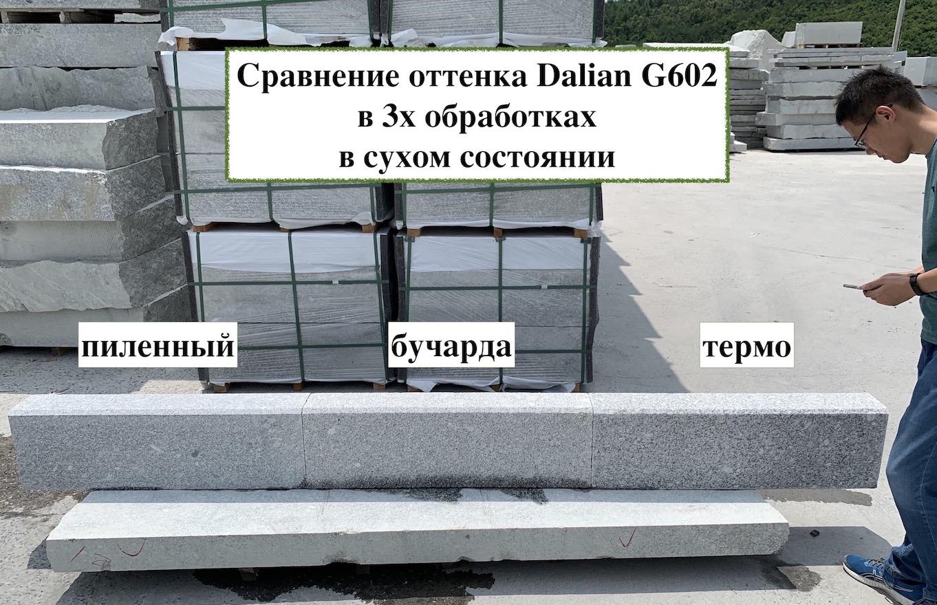 Dalian G602 фото 614a07a595d59