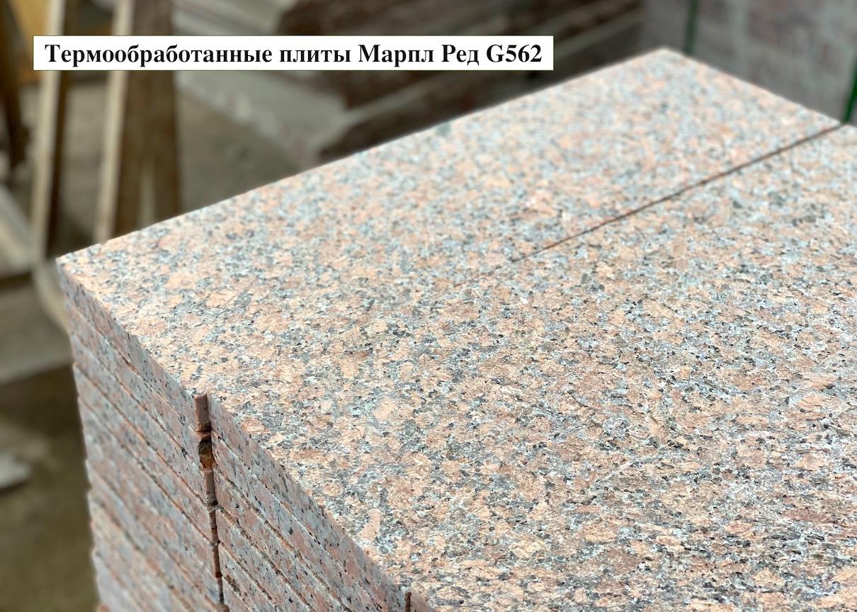 Marple Red (G562) фото 5f990dbec651e