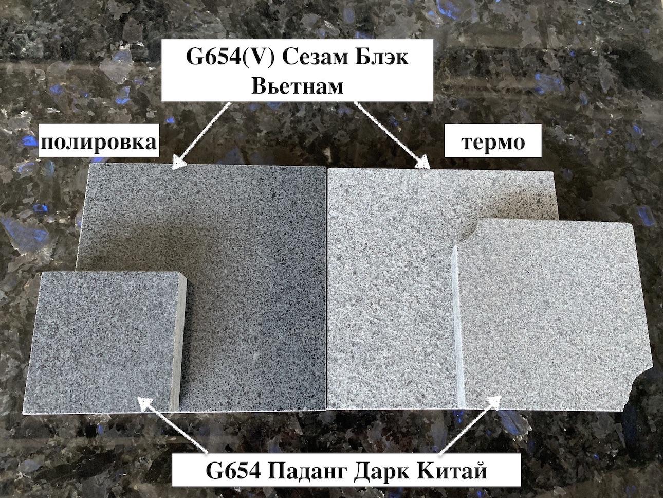 G654(V) Sesame Black фото 614a090c9b329