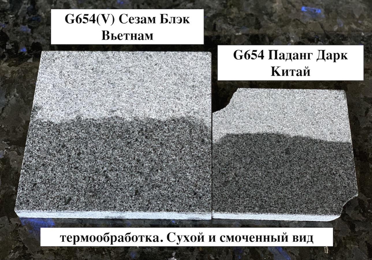 G654(V) Sesame Black фото 6051eafc397cc