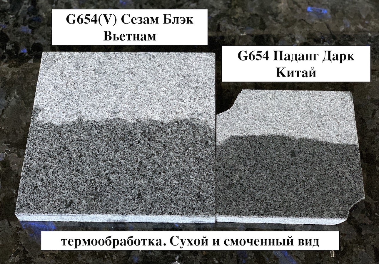 G654(V) Sesame Black фото 614a090c9b809