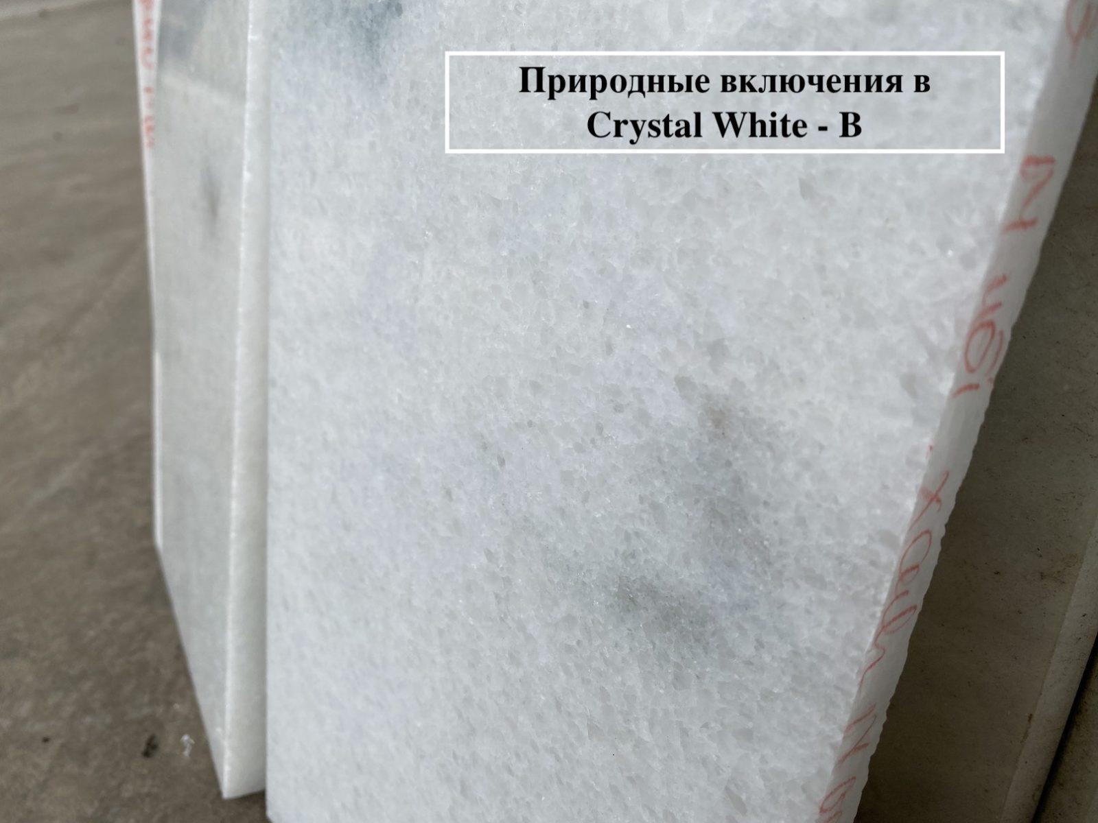 Crystal White фото 5f990dc1d1c11